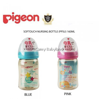 Pigeon - Softouch Printed Wide-Neck Nursing Bottle PPSU (160ml) - Available in 2 colours